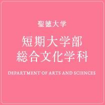 短期大学部 総合文化学科