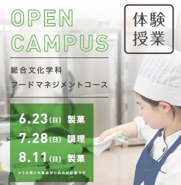 オープンキャンパスで、フードマネジメントコースの体験授業を開催します!