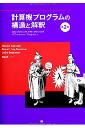 SICPを読む(1):書名「計算機プログラムの構造と解釈」