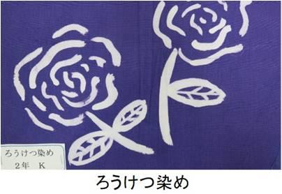 【授業紹介】三纈(さんけち)ーファッション・造形デザインコースー
