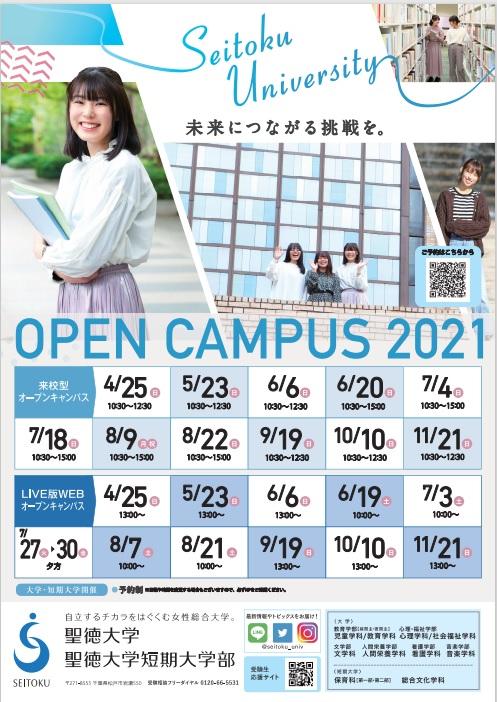 10月10日(日)オープンキャンパスを開催します♪