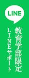 教育学部限定 LINEサポート