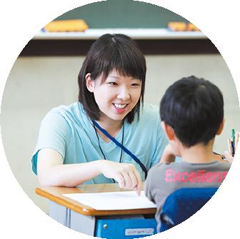 小学校教員養成コース