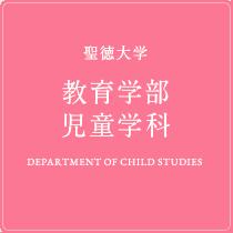 教育学部児童学科