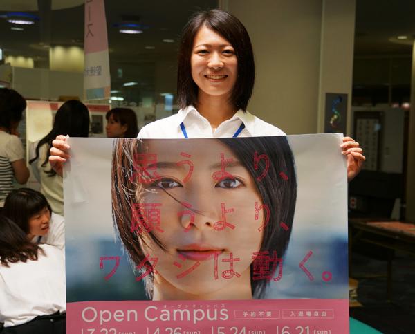 平成27年度第4回オープンキャンパスを実施しました