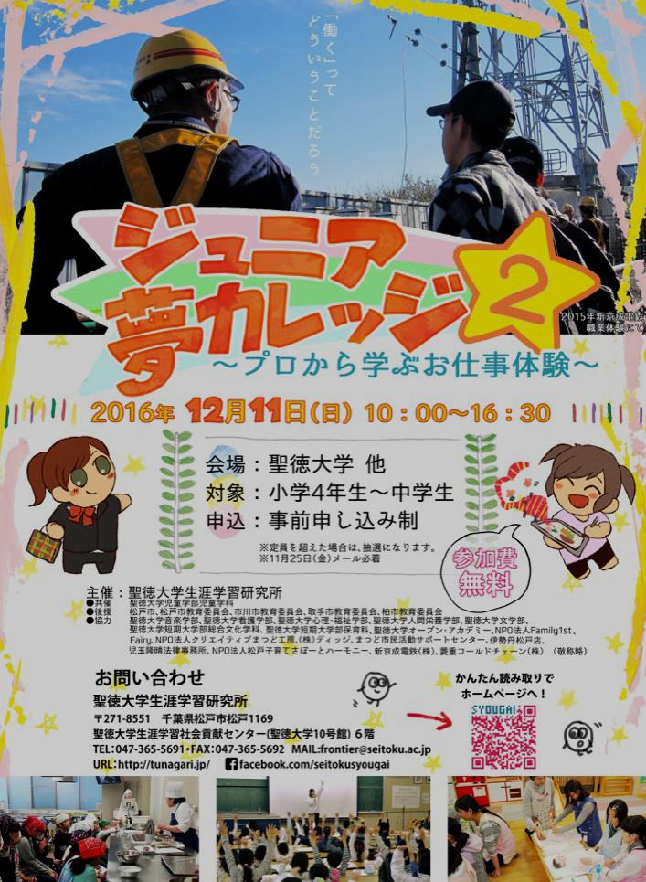 「ジュニア夢カレッジ2」開催します!