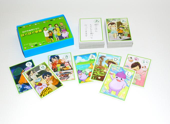 松戸市の消費生活展で食育かるたの発表!