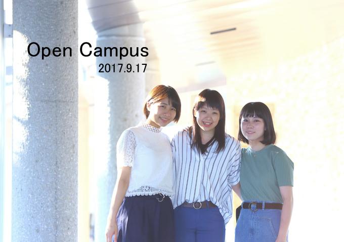 次回のオープンキャンパスは9月17日(日)!