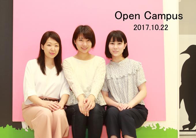 次回のオープンキャンパスは10月22日(日)!  今年最後のOC