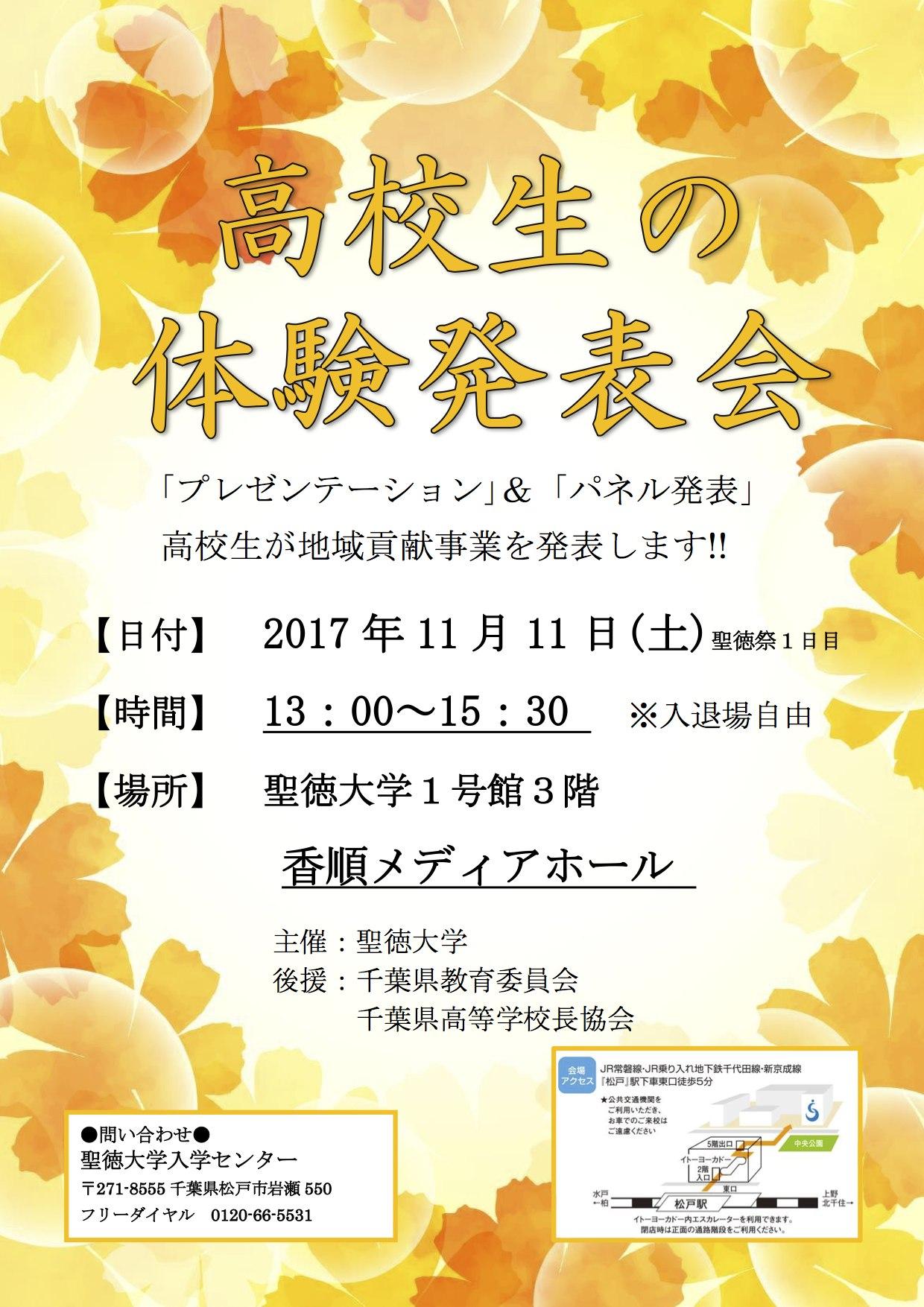 進む教育連携 千葉県高等学校PTA連合会・高校生の体験発表会のお知らせ