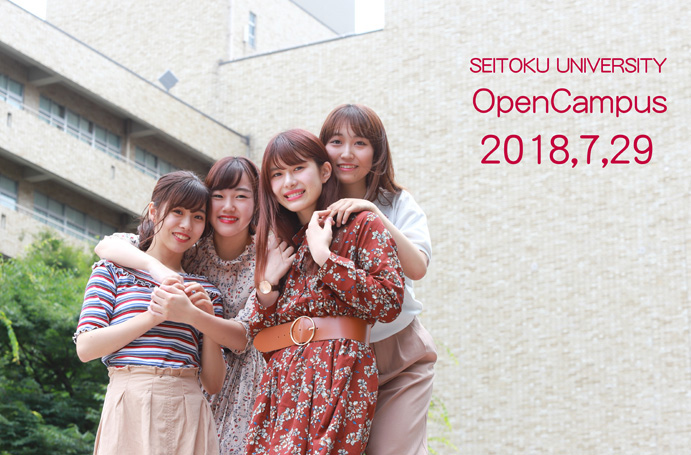 7月29日(日)オープンキャンパス開催!附属幼稚園見学ツアー&キャンプ体験