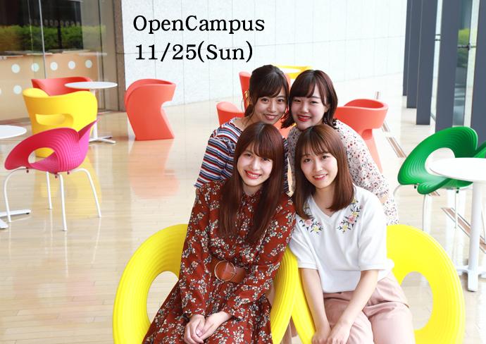 11月25日(日)は、今年最後のオープンキャンパス!