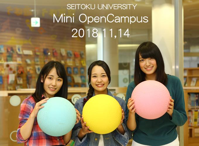 11月14日(水)集まれ埼玉の高校生! 大学の授業に参加しよう!