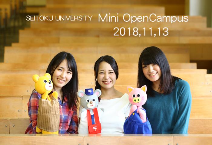 11月13日(火)集まれ茨城の高校生! 大学の授業に参加しよう!
