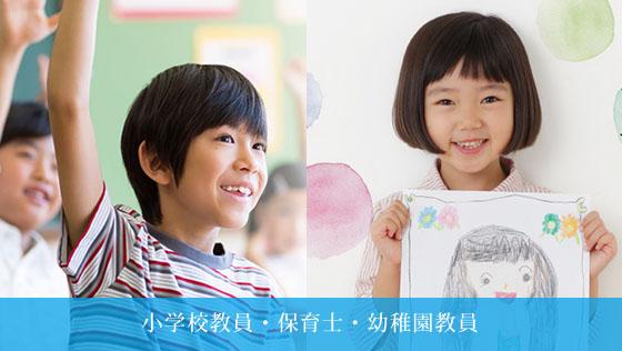 小学校・保育士・幼稚園の先生になろう!子どもたちの未来をつくる