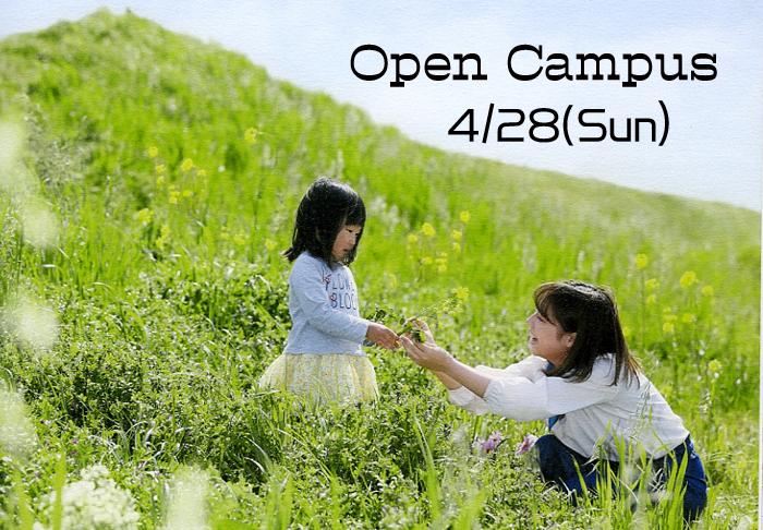 4月28日(日)オープンキャンパス開催!