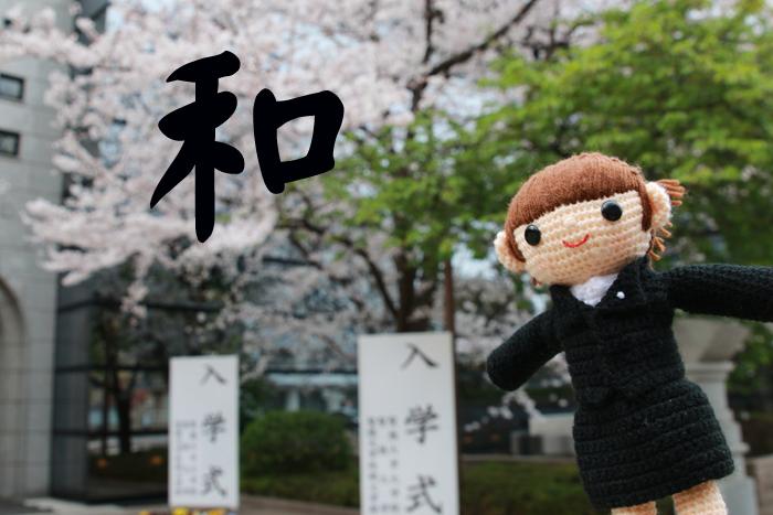 入学式 新元号に「和」の一字