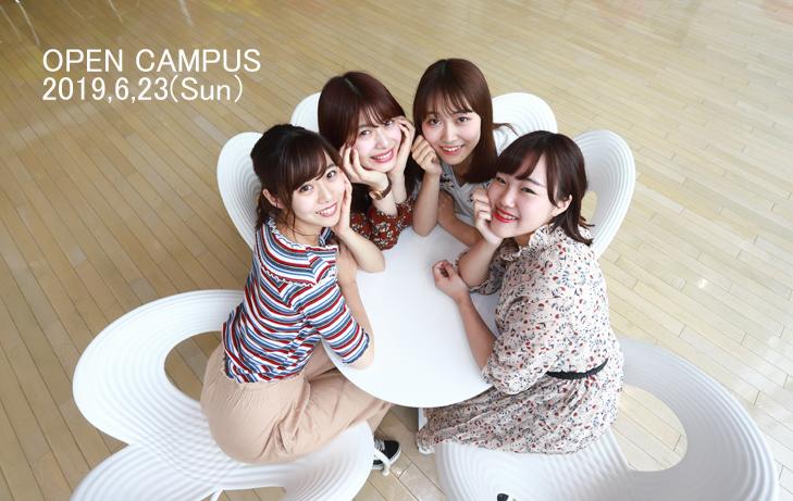 6月23日(日)はオープンキャンパス AO入試で決めよう!