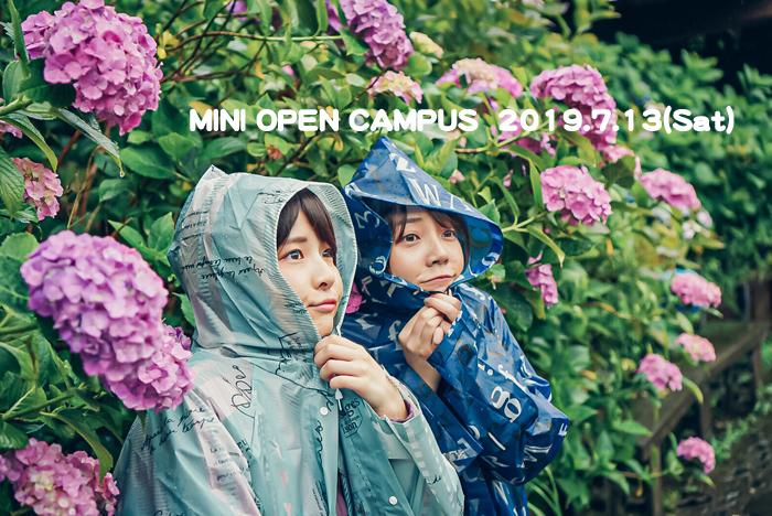 7月13日(土)は児童学科限定のミニオープンキャンパス