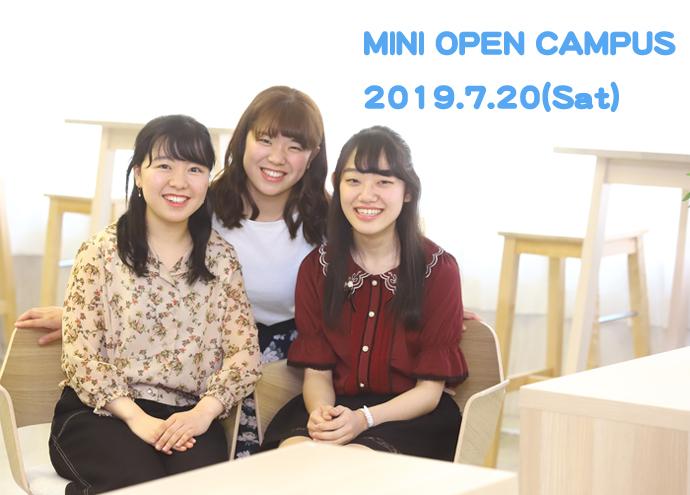 7月20日(土)は児童学科限定のミニオープンキャンパス