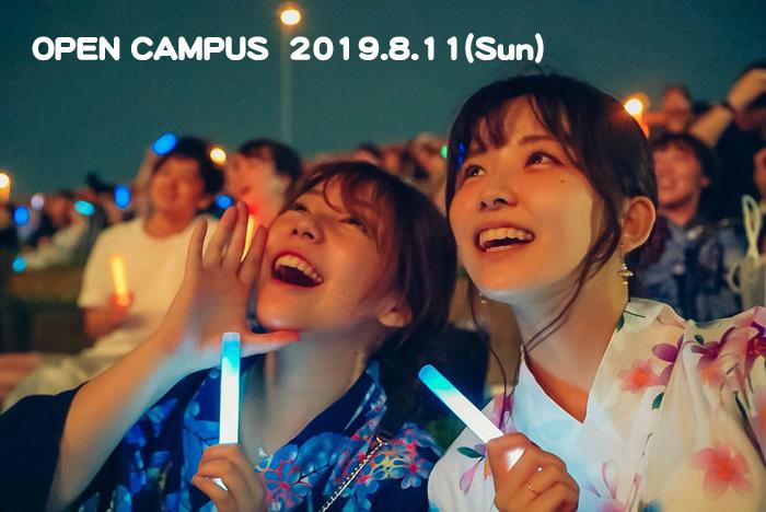 8月11日(日)はオープンキャンパス 「やってみよう!」から広がる学び