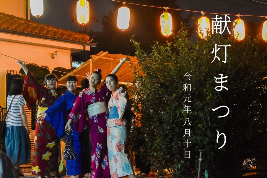 献灯まつり 聖徳大学のある松戸は風情のある街