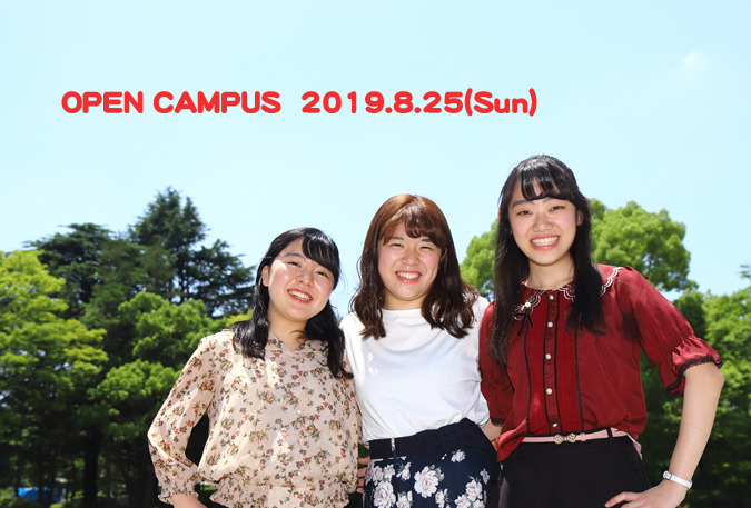 8月25日(日)はオープンキャンパス 体験!保育・教育の仕事の魅力