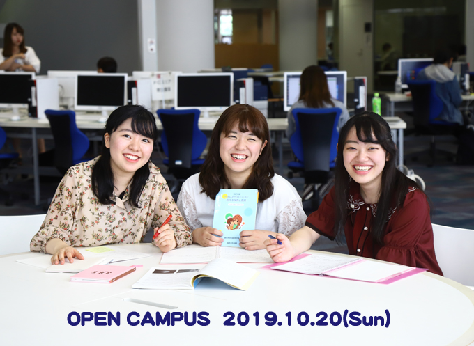 10月20日(日)はオープンキャンパス STEM保育を体験しよう!