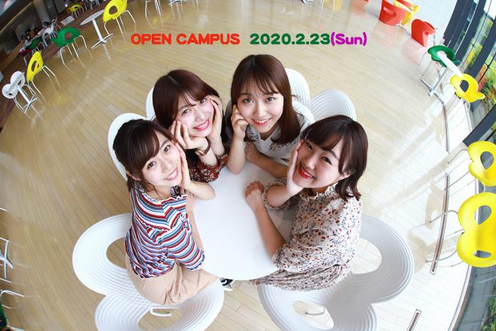 2月23日(日)はオープンキャンパス  児童学部の実践力のヒミツを体験!