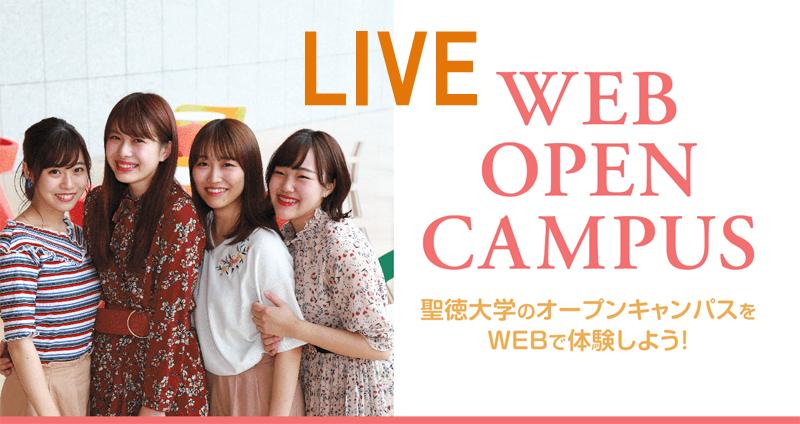 6月6日(土)、13日(土)ライブ版 WEBオープンキャンパス開催!