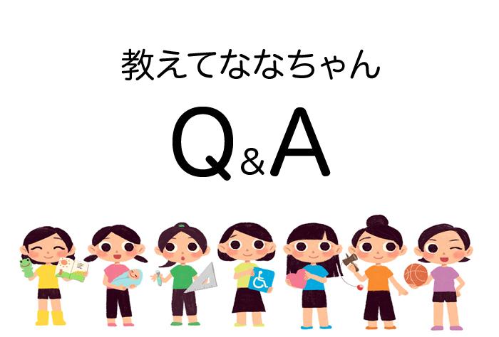 教えてななちゃん Q&A ②