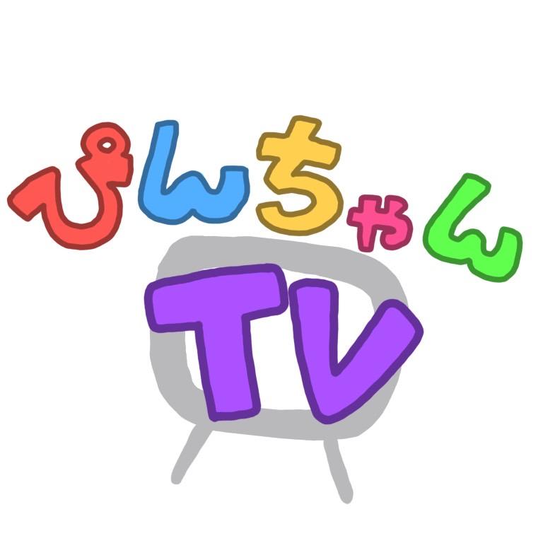 大学生が作る子ども番組「ぴんちゃんTV 」③④