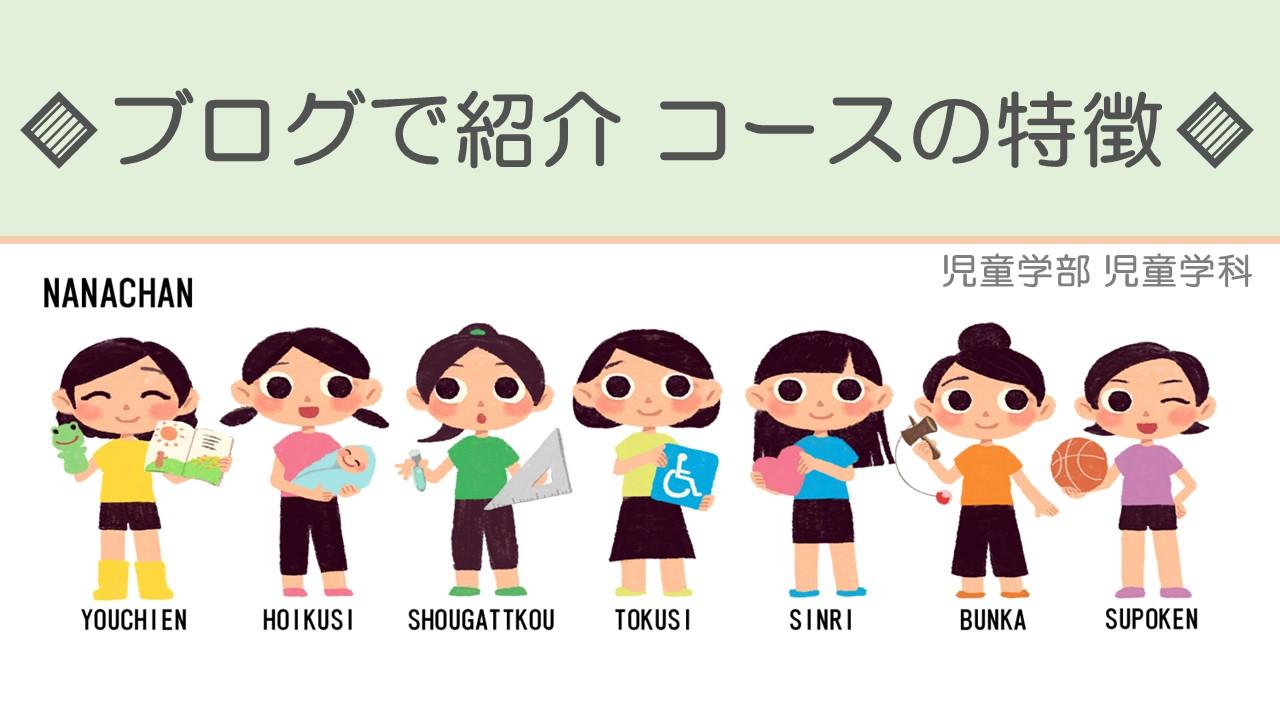 ブログで紹介 幼稚園教員養成コース