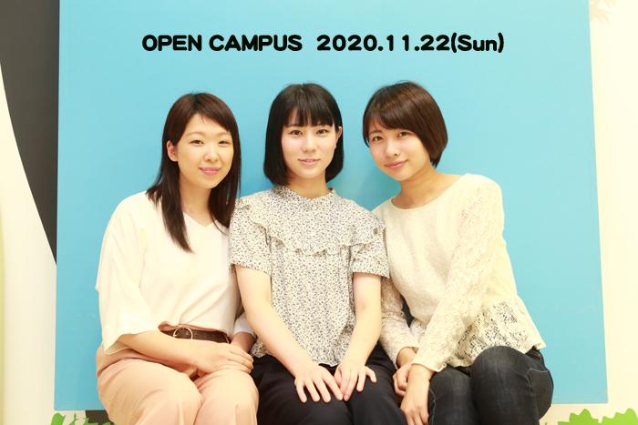 11月22日(日)は今年最後のオープンキャンパス!来校型とオンラインで実施