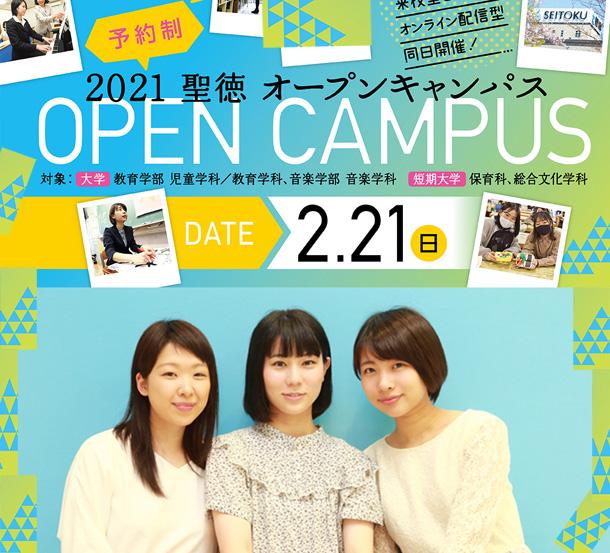2月21日(日)は今年最初のオープンキャンパス!来校型とオンラインで実施