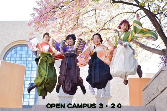 3月20日(日)は春のオープンキャンパス!来校型とオンラインで実施