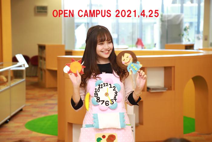 4月25日(日)は春のオープンキャンパス第2弾!来校型とオンラインで実施