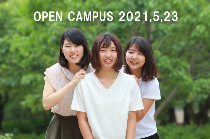 5月23日(日)はオープンキャンパス 4つのミニ授業体験開催!
