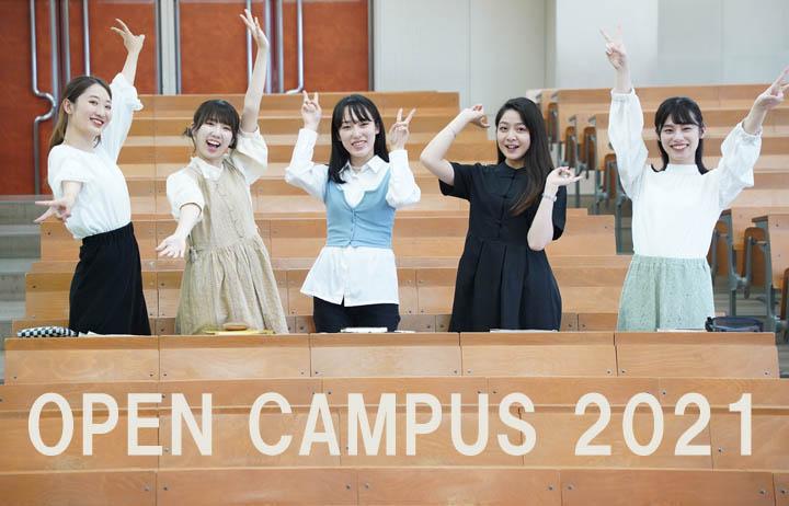 6月20日(日)のオープンキャンパスは4つのミニ授業体験!