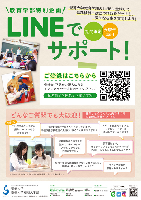 教育学部限定 LINEでサポート!