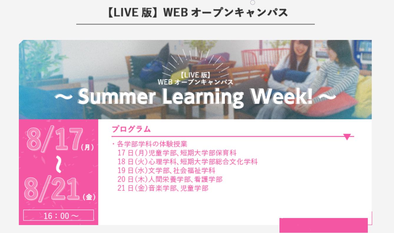 オンライン体験授業 Summer Learning Week 始まる!