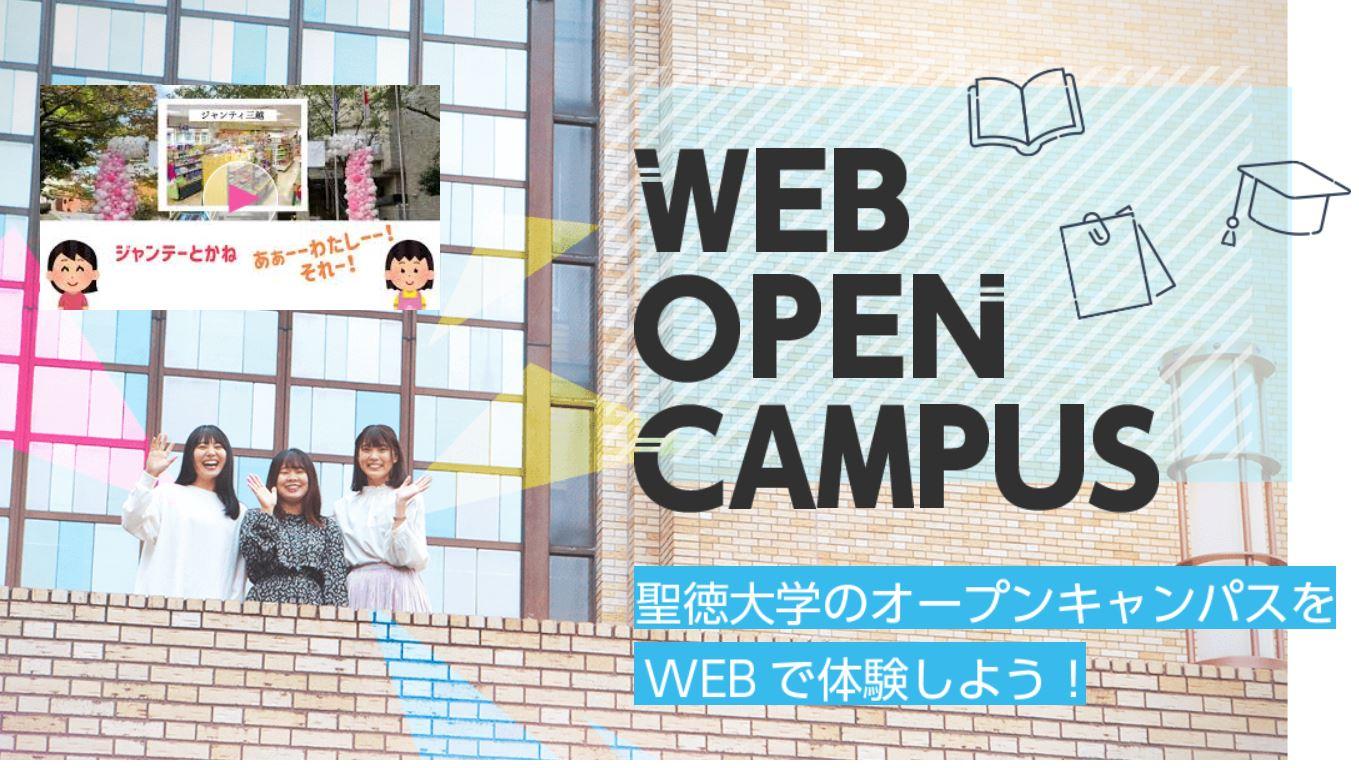 WEBオープンキャンパスを体験しよう!