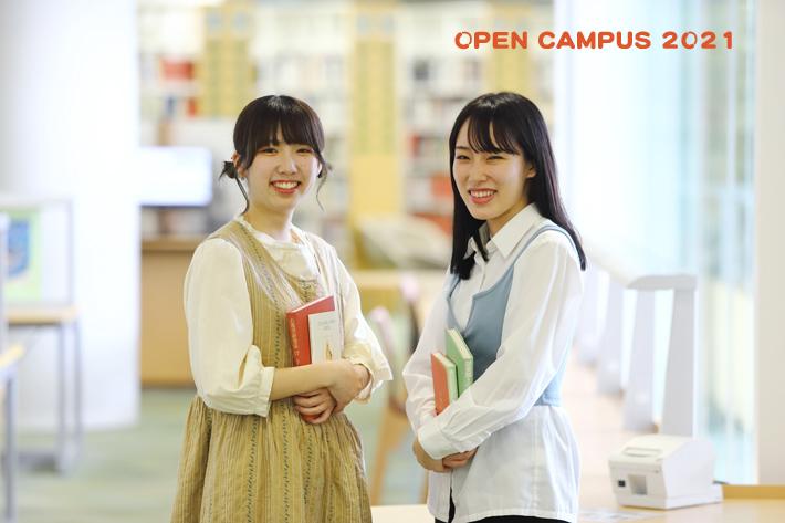 9月11日(土)は児童学科・教育学科限定オープンキャンパス!