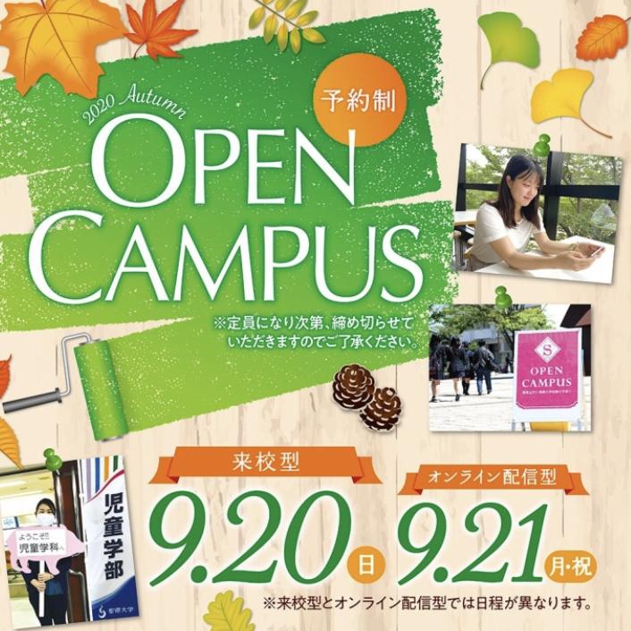 9月20日(日)は来校型オープンキャンパス開催!