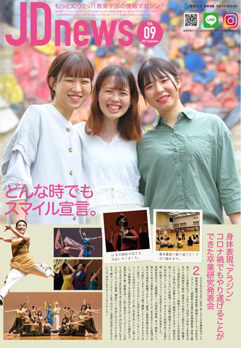 教育学部の情報マガジン JD news 9号ができました!