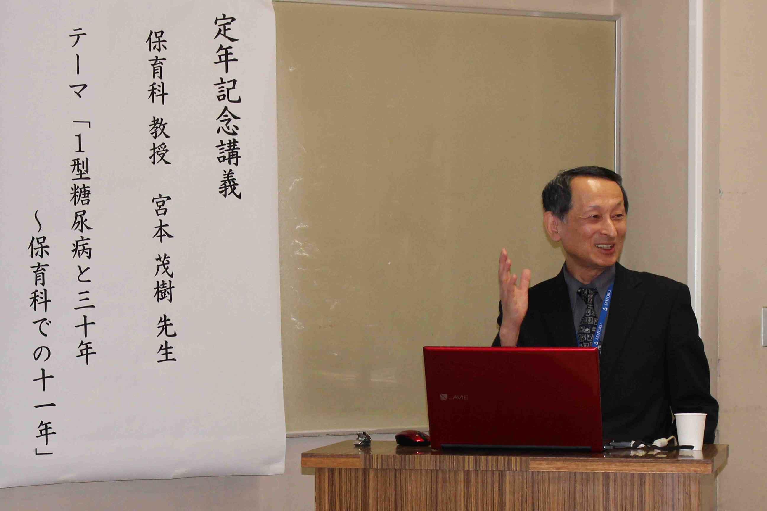 宮本茂樹先生の定年記念講義