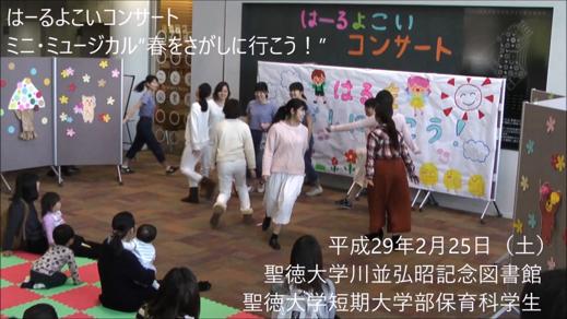"""""""はーるよこいコンサート""""大成功!(その2)"""