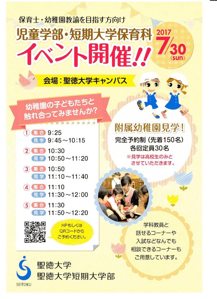 7月30日児童・保育イベントが開催されます!