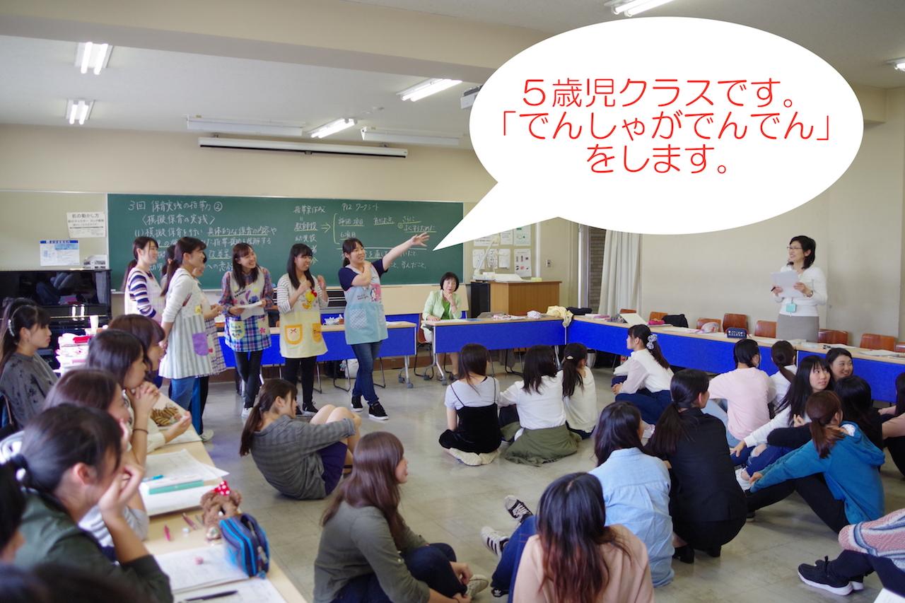 保育科授業紹介【教職実践演習】
