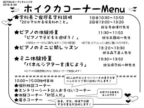 ホイクカ6月23日(土)24日(日)のオープンキャンパス